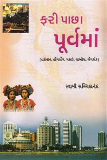 Fari Pachha Poorvama Gujarati Book by Swami Sachchidanand