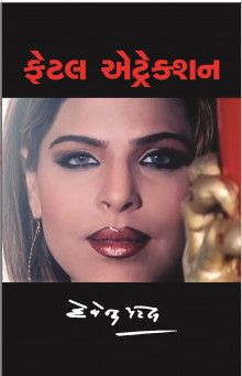 Fatal Attraction Gujarati Book by Devendra Patel