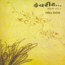 Favourite Gujarati Book by Ankit Trivedi