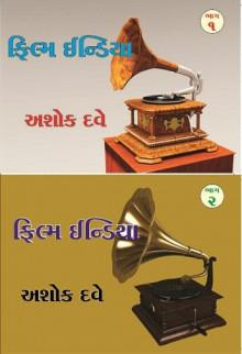 Filmy Duniya Gujarati Book written by Ashok Dave Vol 1,2  ફિલ્મી દુનિયા - ભાગ ૧,૨, અશોક દવે