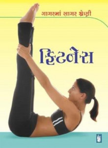 Fitness Gujarati Book Written By Gagar Sagar Series