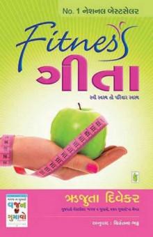 Fitness Gita Gujarati Book by Rujuta Diwekar