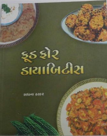 Food For Diabetes Gujarati Book by Sadhana Thakkar