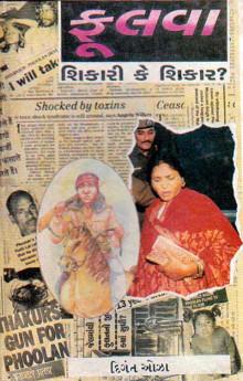 Phoolava - Shikari Ke Shikar Vol 1 & 2 Gujarati Book Written By Digant Oza