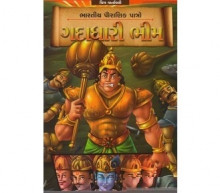 Gadadhari Bhim  Gujarati Book Written By General Author