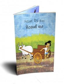 Gadana Paida Jevda Rotla Ni Vaat By Dhiruben Patel Buy Online