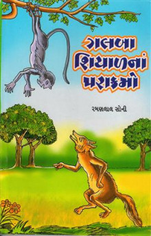 Galba Shiyal Na Parakramo Gujarati Book by Ramanlal Soni