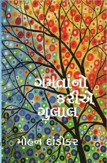 Gamtano Karie Gulal Gujarati Book Written By Mohan Dandikar