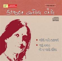 Gandhi Ane Brahmacharya - Maru Jivan Ej Maro Sandesh - Kaajal Oza MP3 Gujarati Book