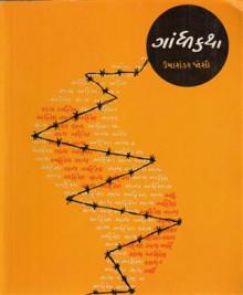 Gandhi Katha Gujarati Book by Umashankar Joshi
