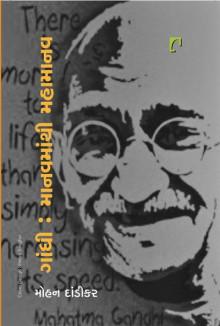 Gandhi: Manavmanthi Mahamanav Gujarati Book Written By Mohan Dandikar