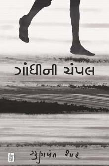Gandhi Ni Chhapal Gujarati Book by Gunvant Shah