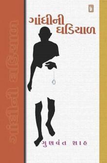 Gandhi Ni Ghadiyal Gujarati Book by Gunvant Shah