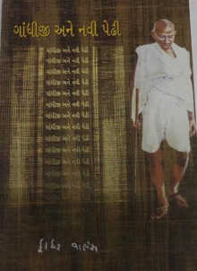 Gandhiji Ane Navi Pedhi Gujarati Book by Father Valles