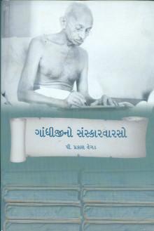 Gandhiji No Sanskar varaso Gujarati Book Written By P Prakash Vegad