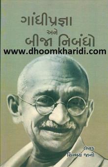 Gandhipragna Ane Bija Nibandho Gujarati Book by Chinmay Jani