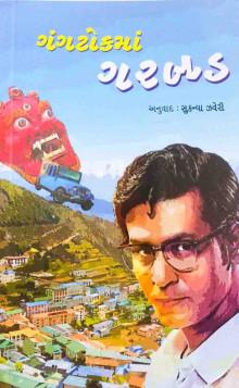 Gangtokma Garbad in Gujarati book by satyajit ray Buy Online