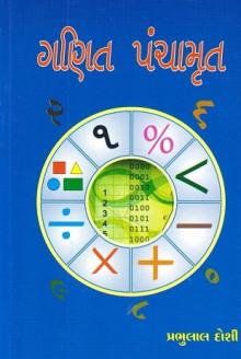 Ganit Panchamrut (book)