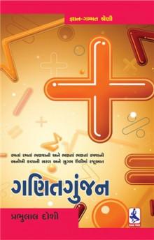 GANIT GUNJAN Gujarati Book by PRABHULAL DOSHI