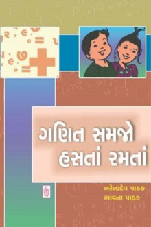 Ganit Samjo Hasta Ramta Gujarati Book Written By Narendra Pathak