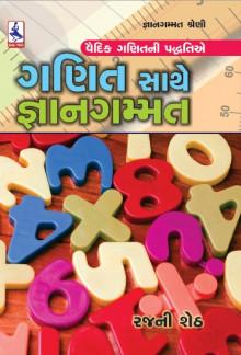 Ganit Sathe Gnyan Gammat Gujarati Book Written By Rajani Sheth