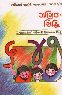 buy ganit sidhdhi book in gujarati