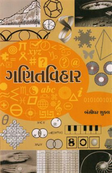 Ganit Vihar Gujarati Book by Bansidhar Shukla