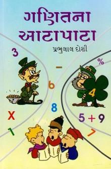 Ganitna Aatapata (book)