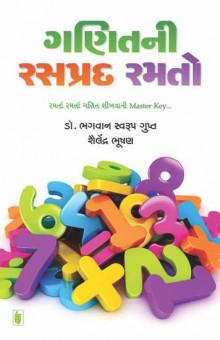Ganit Ni Rasprad Ramato Gujarati Book Written By Dr. Gupt-Bhushan