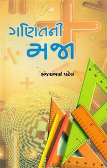 Ganitni Maza Gujarati Book by Sanjaybhai Patel