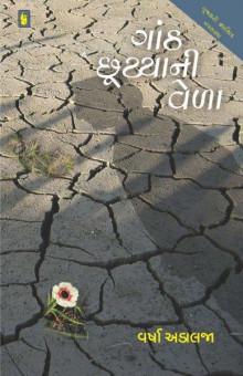 Ganth Chhutya Ni Vela Gujarati Book by Varsha Adalja