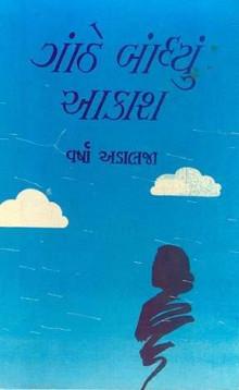 Ganthe Bandhyu Aakash Gujarati Book Written By Varsha Adalja