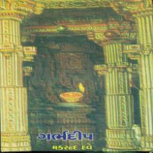 Garbhadip Gujarati Book by Makarand Dave