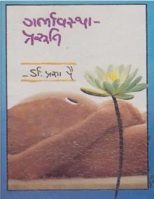 Garbhavastha Ane Prasuti