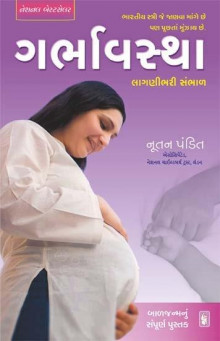 Garbhavastha - Lagnibhari Sambhal Gujarati Book Written By Nutan Pandit