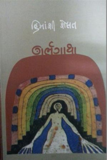 Garbhgatha Gujarati Book by Himansi Shelat