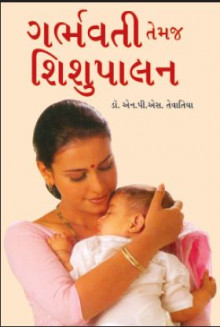Garbhvati Temaj Shishupalan Gujarati Book Written By General Author