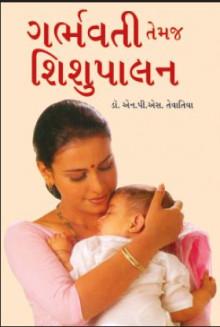 Garbhvati Temaj Shishupalan Gujarati Book Written By General Author