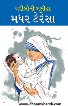 gariboni masiha mother teresa  Gujarati Book Written By Mahesh Dat Sharma