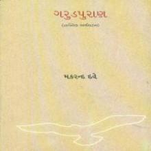 Garudpuran Gujarati Book by Makarand Dave