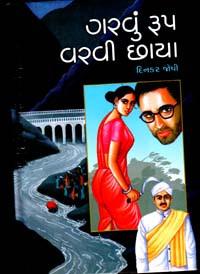Garvu Roop Varvi Chhaya Gujarati Book Written By Dinkar Joshi