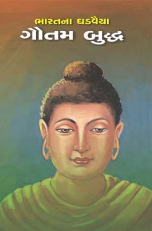 Gautam Budhdha Gujarati Book Written By Dharna Sheth