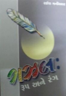 Gazal Roop & Rang Gujarati Book by Rais Maniar