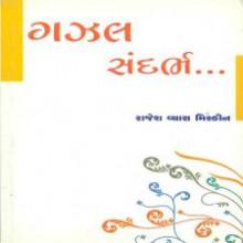 Gazal Sandarbh Gujarati Book by Rajesh Vyas Miskin