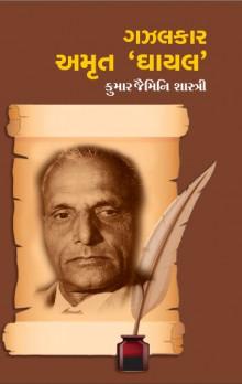 Gazalkar Amrut Ghayal Gujarati Book Written By Kumar Jaimini Shastri