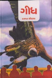 Geedh Gujarati Book by Dalpat Chauhan