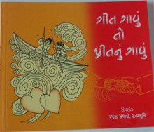Geet Gavu To Preet Nu Gavu Gujarati Book by Ramesh Sanghvi