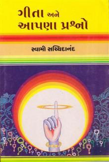 Geeta Ane Aapana Prashno Gujarati Book by Swami Sachchidanand