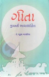 Geeta Jeevanni Acharsanhita Gujarati Book by Dr Mrudula Marfatiya  ગીતા જીવનની આચારસંહિતા