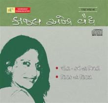 Geeta Karm Ane Niyati - Shikshak Ane Shiksan - Kaajal Oza MP3 Gujarati Book